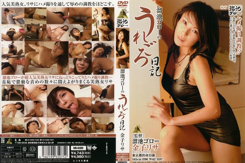 人妻、金子リサ出演の辱め無料熟女動画像。溜池ゴローのうれごろ日記 金子リサ