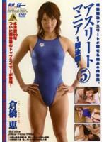 (mi033)[MI-033] アスリートマニア5 〜競泳編〜 ダウンロード