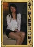 (mi039)[MI-039] 素人個人撮影会3 翔子 ダウンロード