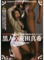 黒人×友田真希