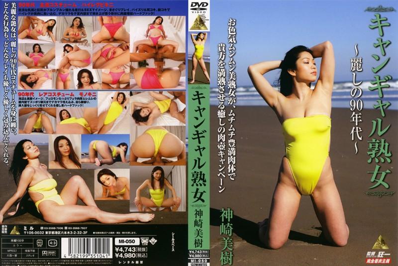 水着の人妻、神崎美樹出演のパイズリ無料動画像。キャンギャル熟女 神崎美樹