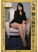 (mi058)[MI-058] 人妻個人撮影会8 中村りかこ ダウンロード