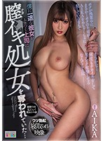 僕に一途な彼女がムカつく上司に膣イキ処女を奪われていた…AIKA【miaa-144】