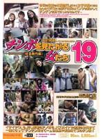 (miad020)[MIAD-020] チンポを見たがる女たち19 社員旅行編 ダウンロード