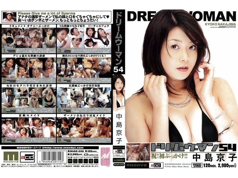 (miad048)[MIAD-048] ドリームウーマン DREAM WOMAN VOL.54 中島京子 ダウンロード