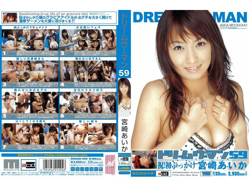ドリームウーマン DREAM WOMAN VOL.59 宮崎あいか