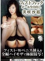 (miad133)[MIAD-133] フィストファック 美咲沙耶 ダウンロード
