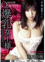 (miad152)[MIAD-152] 爆乳女王様 葉月奈穂 ダウンロード