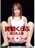 (miad164)[MIAD-164] 拷問くらぶ 淫口炎上編 喜田嶋りお ダウンロード