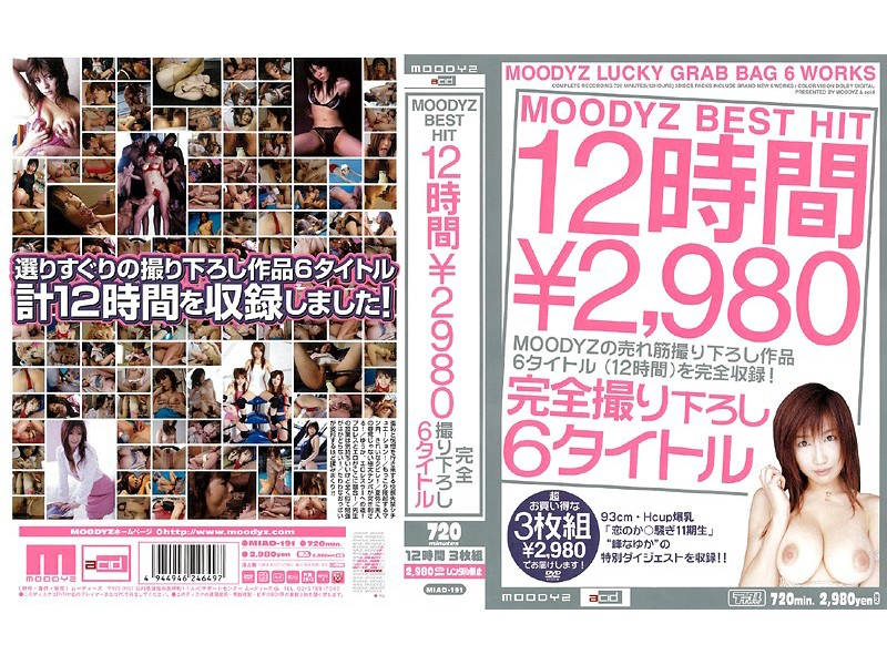 MOODYZ BEST HIT 12時間 完全撮り下ろし6タイトル 3