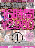 (miad226a)[MIAD-226] MOODYZ BEST HIT 16時間 完全売れ筋新作11タイトル 1 ダウンロード