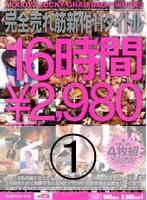 MOODYZ BEST HIT 16時間 完全売れ筋新作11タイトル 1 ダウンロード