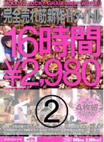 (miad226b)[MIAD-226] MOODYZ BEST HIT 16時間 完全売れ筋新作11タイトル 2 ダウンロード