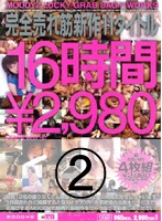 MOODYZ BEST HIT 16時間 完全売れ筋新作11タイトル 2 ダウンロード