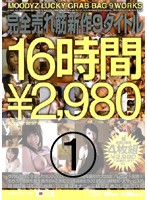 MOODYZ BEST HIT 16時間 完全売れ筋新作9タイトル 1 ダウンロード