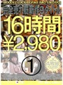 MOODYZ BEST HIT 16時間 完全売れ筋新作9タイトル 1