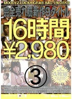 MOODYZ BEST HIT 16時間 完全売れ筋新作9タイトル 3 ダウンロード