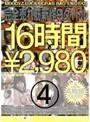 MOODYZ BEST HIT 16時間 完全売れ筋新作9タイトル 4