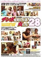 チンポを見たがる女たち28 2006年夏総決算!過激浴衣素人娘編 ダウンロード