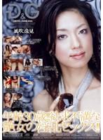(miad294)[MIAD-294] DRESS&GUARANA 年齢30歳!!欲求不満な艶女の淫乱セックス!! 風吹逸見 ダウンロード