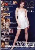 DRESS&GUARANA T173cm!!高身長オンナのノンストップ5Pファック!! 美神奈々