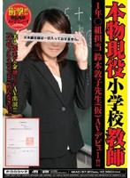 本物現役小学校教師 1年○組担当 鈴木敦子先生(仮)AVデビュー!!
