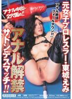 元女子プロレスラー・東城えみ アナル解禁サドンデスマッチ!!
