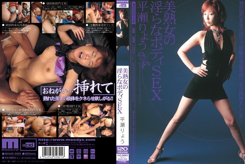 熟女、平瀬りょう出演の絶頂無料動画像。美熟女の淫らなボディSEX 平瀬りょう