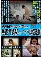 横浜○○女学園の北門側にある無認可病院のワイセツ診察盗撮