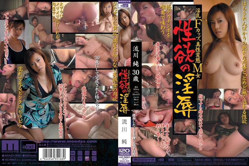 巨乳の熟女、流川純出演のsex無料動画像。淫乳Fカップ、真性変態M女 性欲の淫辱 流川純