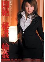 (miad377)[MIAD-377] 悶絶×秘書×輪姦 Reika ダウンロード