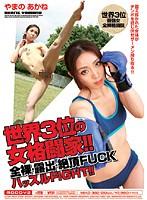 世界3位の女格闘家!! 全裸・露出・絶頂FUCK ハッスルFIGHT!!