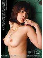 (miad00432)[MIAD-432] 溺酔ベロベロ接吻痴女 鮎川なお ダウンロード