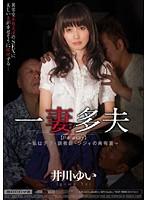 「一妻多夫 ~私はデブ・調教師・ジジィの共有妻~ 井川ゆい」のパッケージ画像