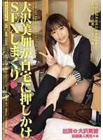 「大沢美加が自宅に押しかけSEXしまくり」のパッケージ画像
