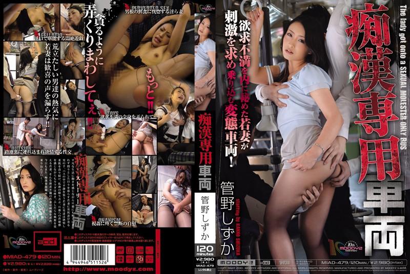 【若妻 av】人妻、管野しずか出演の痴漢無料jukujo douga動画像。痴漢専用車両 管野しずか