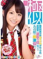 極似 国民的美少女アイドルグループの総選挙で逆転1位に輝いたあの娘に超激似!!