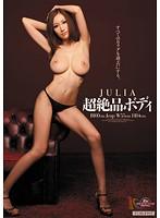 「超絶品ボディ JULIA」のパッケージ画像