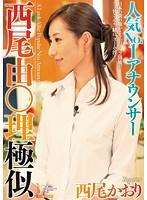 「人気No.1アナウンサー西尾由○理極似 西尾かおり」のパッケージ画像
