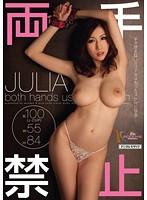 「両手禁止 JULIA」のパッケージ画像