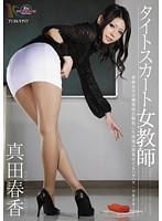 「タイトスカート女教師 真田春香」のパッケージ画像