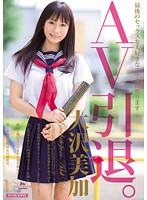 AV引退。 大沢美加 ダウンロード