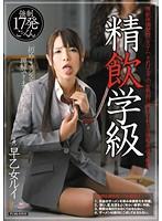 (miad00540)[MIAD-540] 精飲学級 早乙女ルイ ダウンロード