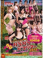 「MOODYZファン感謝祭 うらバコバコバスツアー2012 補欠者救済?プロジェクト!!」のパッケージ画像