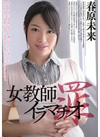 女教師イラマチオ罪春原未来【miad-606】