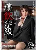 「精飲学級 夏目優希」のパッケージ画像