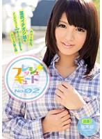 「フレッシュ☆キュート No.02 桜木郁」のパッケージ画像