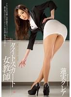 MIAD-711 タイトスカート女教師 蓮実クレア