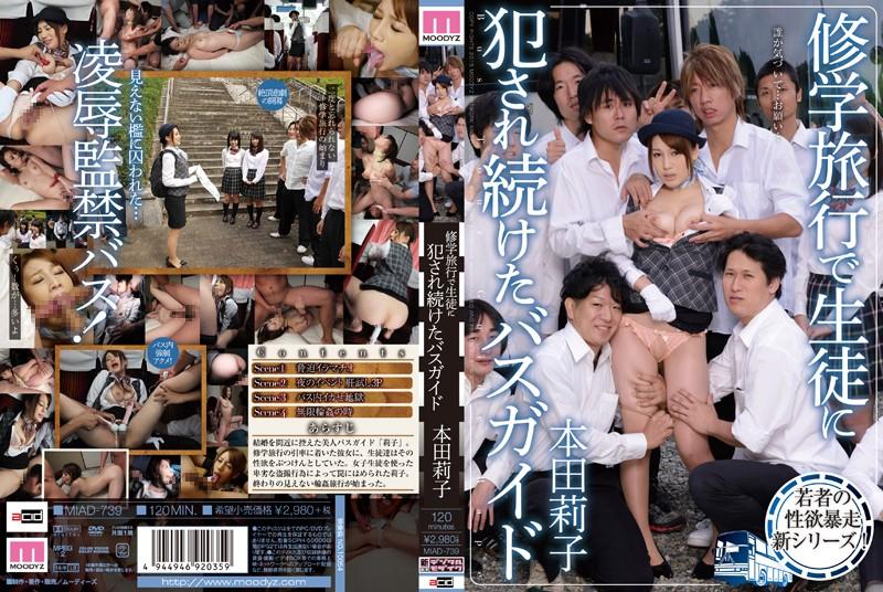 巨乳のバスガイド、本田莉子出演の盗撮無料動画像。修学旅行で生徒に犯され続けたバスガイド 本田莉子