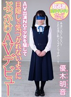 「AV出演NGの少女を騙して目隠しで気づかれないようにぶっかけAVデビュー 優木明音」のパッケージ画像